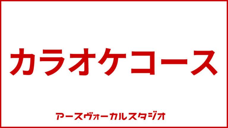 群馬・高崎・カラオケ教室・カラオケコース