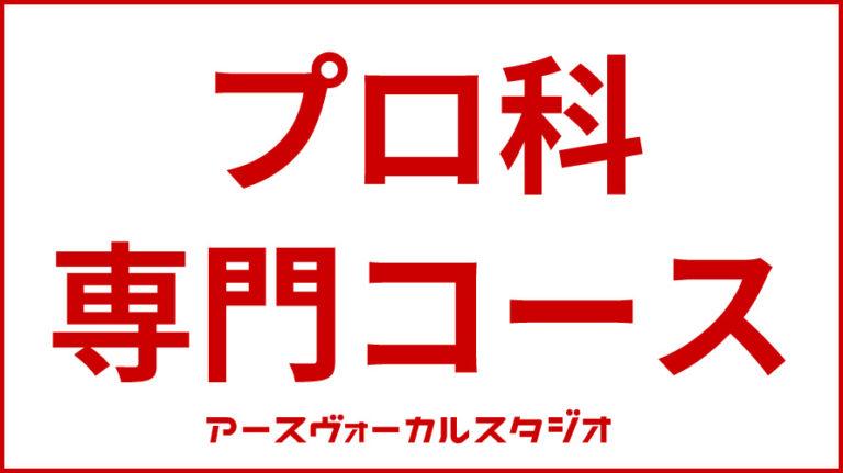 ボイストレーニング・高崎市 プロ科専門コース