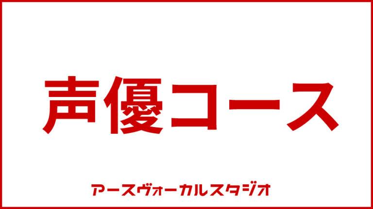 群馬・高崎・声優・学校