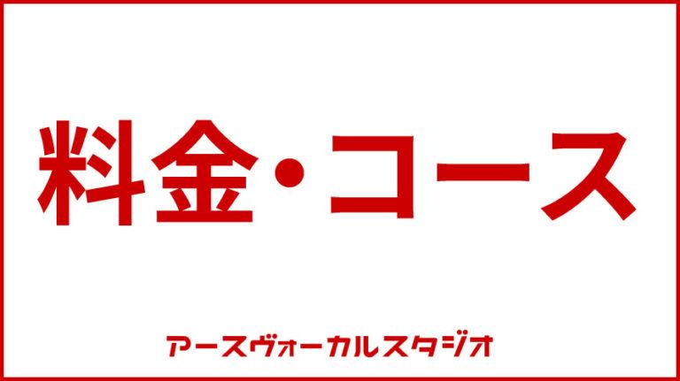 ボイストレーニング・高崎市 料金・コース