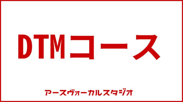 群馬・高崎・DTM・デスクトップミュージック・教室・スクール
